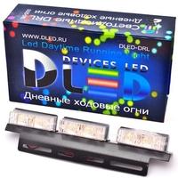 Дневные ходовые огни DRL-56 2x1,3W