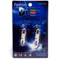Салонная лампа C10W FEST 41мм - 3 CREE 15Вт (Белый)