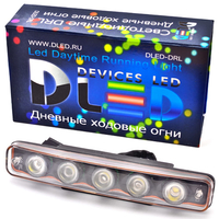 Дневные ходовые огни DRL-50 2x5W