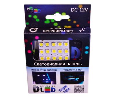 Панель освещения салона - 15 Led SMD5050 3,6Вт (Белая)
