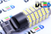 Светодиодная автолампа W21/5W 7443 - 120 SMD3528 8,4Вт (Белая)