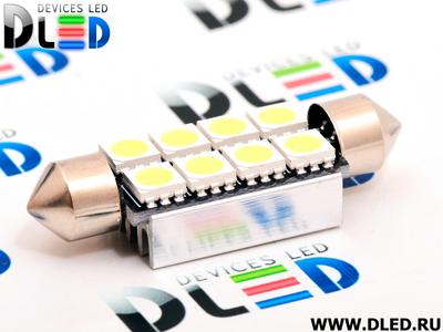 Салонная лампа C10W FEST 41мм - 8 SMD5050 2,4Вт (Белый)
